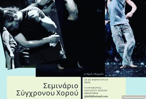 Σεμινάριο Σύγχρονου Χορού με το Νικόλα Χατζηβασιλειάδη