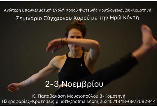Σεμινάριο Σύγχρονου Χορού & Αυτοσχεδιασμού