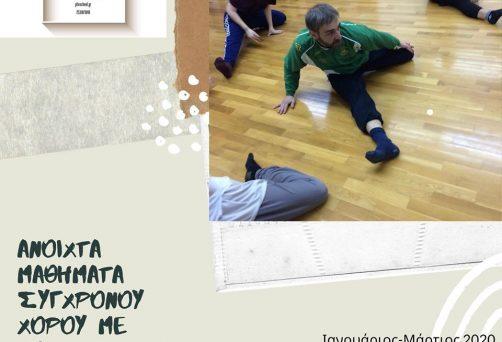 Ανοιχτά Μαθήματα Σύγχρονου Χορού- Αυτοσχεδιασμού- Ενδυνάμωσης